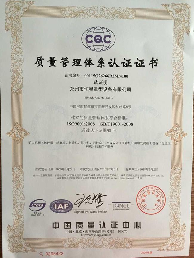 ISO9001国际产品认证