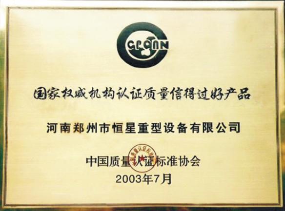 国家权威机构认证质量信得过好产品